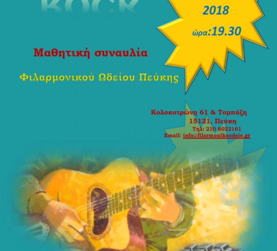 Rock Συναυλία 2018