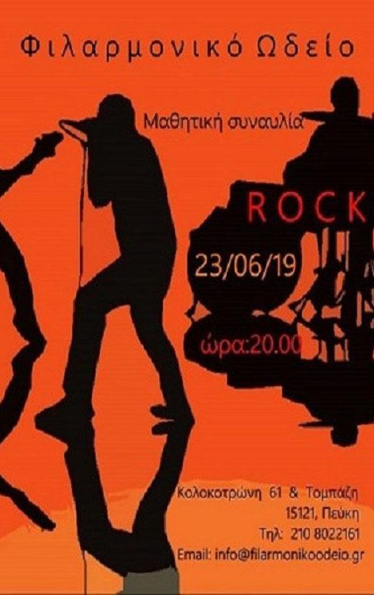 Rock Μαθητική Συναυλία