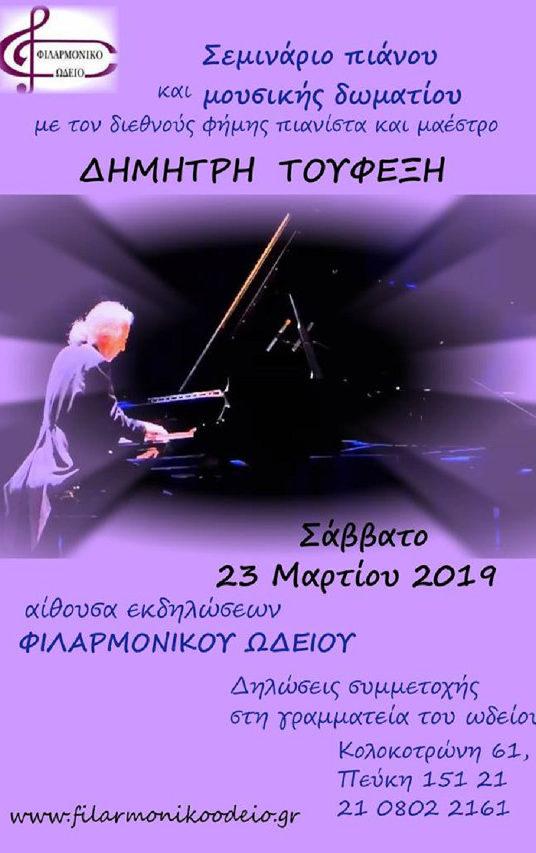 Σεμινάριο Πιάνου & Μουσικής Δωματίου