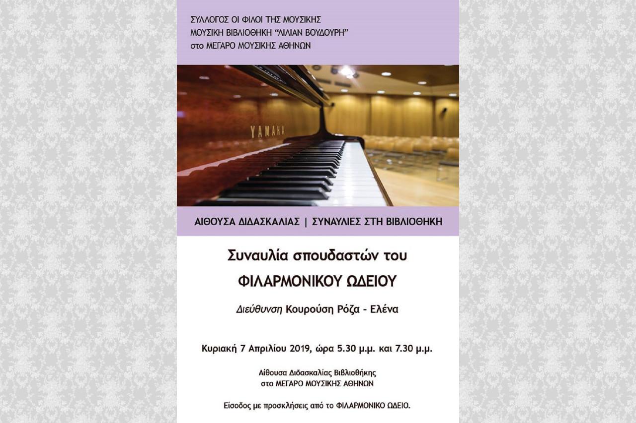 Συναυλία Σπουδαστών Φιλαρμονικού Ωδείου
